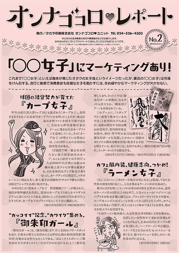 オンナゴコロレポートNo.2