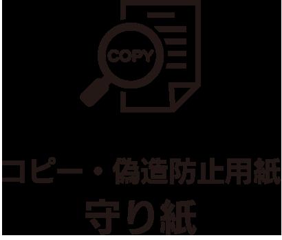 コピー・偽造防止用紙守り紙