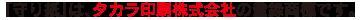 「守り紙」は、タカラ印刷株式会社の登録商標です。